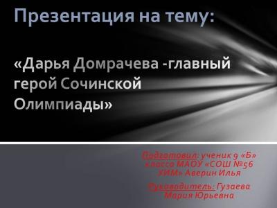 Главный герой Сочинской Олимпиады