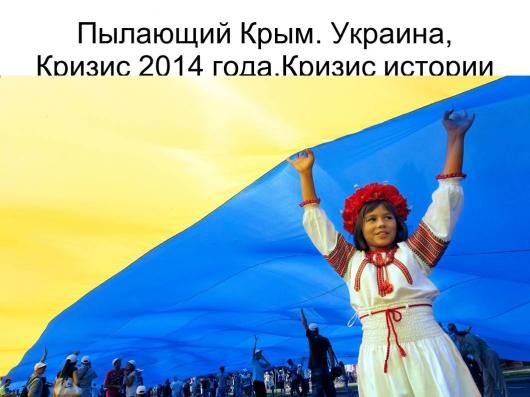 Пылающий Крым