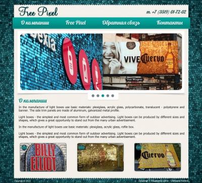 Дизайн страницы Web-сайта | Free Pixel