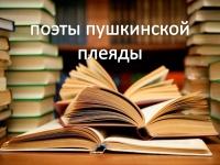 Поэты Пушкинской плеяды