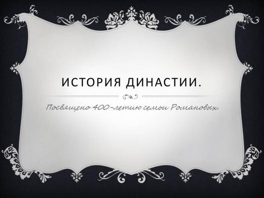 История династии (400-летие царского дома Романовых)