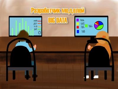 Разработчик BIG DATA!