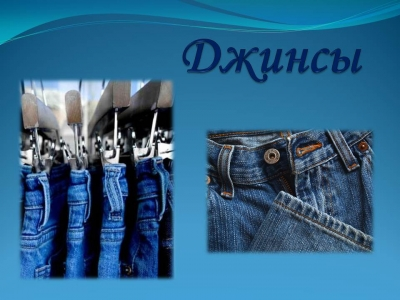 День рождения джинсов