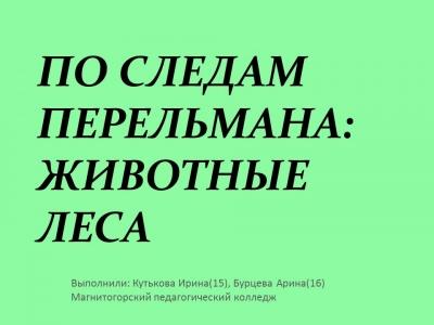 По следам Перельмана | Животные леса