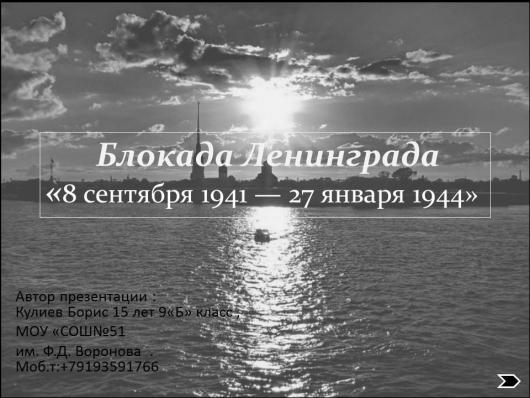 Ленинградский набат (к 70-летию снятия блокады Ленинграда)