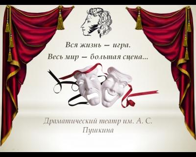 Театральная история (вчера и сегодня Магнитогорской драмы)