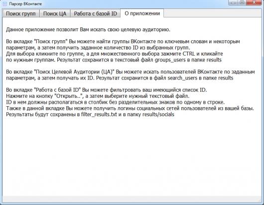 Создание парсера социальной сети ВКонтакте на языке программирования Python