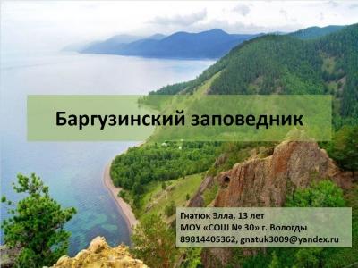 Старейший заповедник России – Баргузинский
