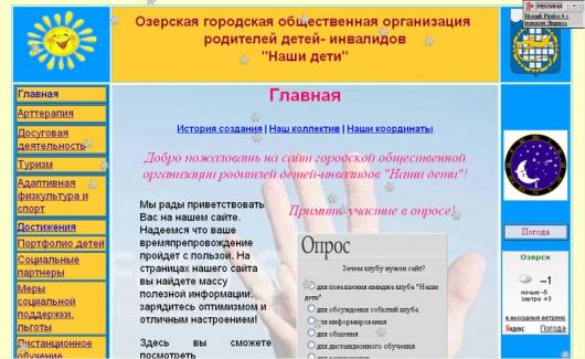 ozersk-nashi-deti.narod.ru наши дети, семья