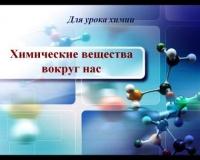 Химические вещества вокруг нас