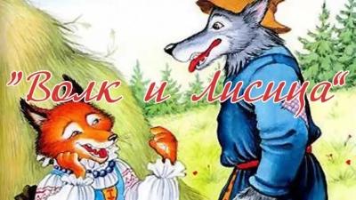 Современная сказка | Волк и Лисица