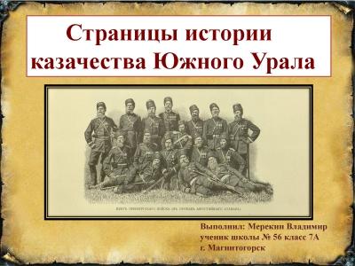 Страницы истории казачества Южного Урала