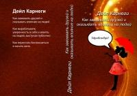 Дизайн обложки книги | Как завоевать друзей и оказывать влияние на людей