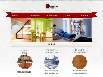 Дизайн страницы Web-сайта | Акцент