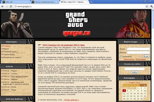 www.igragta.ru Мое хобби