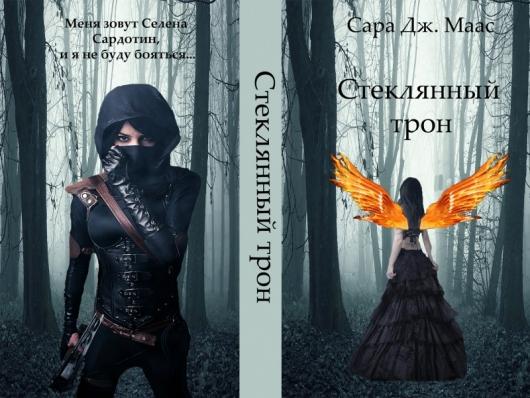 Дизайн обложки для любимой книги | Стеклянный трон