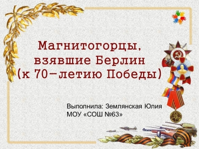 Магнитогорцы, взявшие Берлин (к 70–летию Победы)