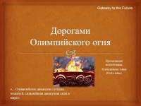 Дорогами Олимпийского огня