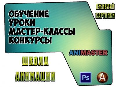 Дизайн рекламного баннера Школы анимации