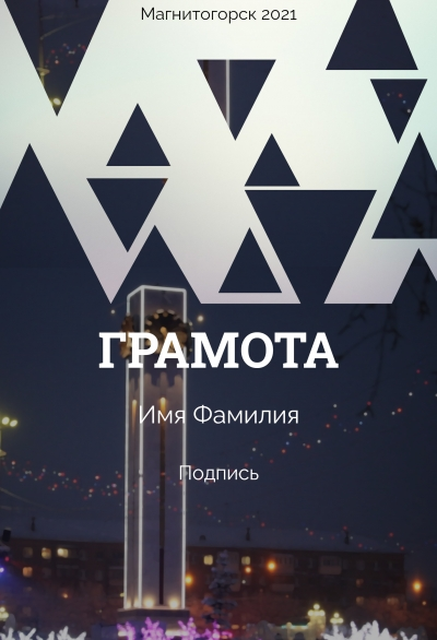 Родной город - Магнитогорск