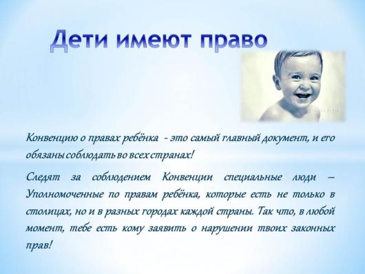 Дети имеют право