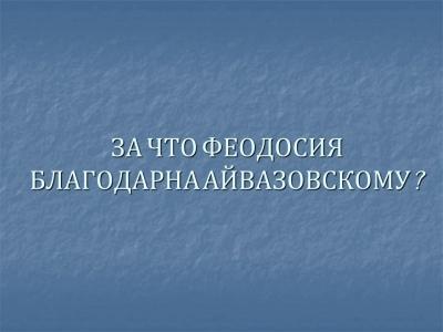 За что Феодосия благодарна великому маринисту Айвазовскому