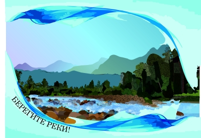 Берегите реки
