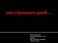 200 страшных дней (к 70-летию Сталинградской битвы)