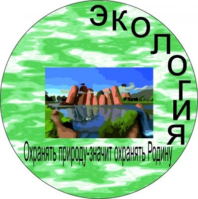 Эмблема по экологии