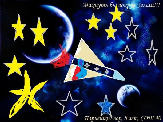 Мое хобби: Фантазии о космосе