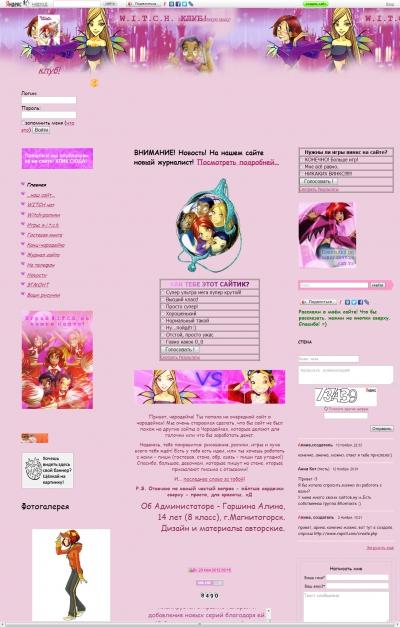 Сайт о персонажах мультфильма  «Чародейки» garshina-alinochka.narod.ru