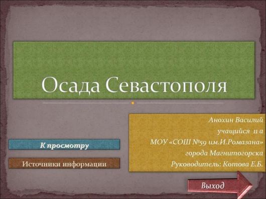 Осада Севастополя