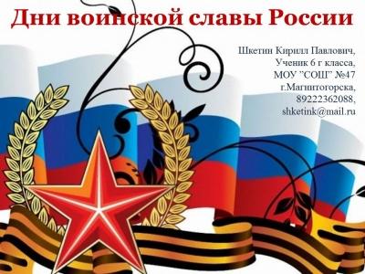 День воинской славы России. При чем здесь Александр Невский?