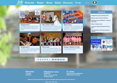 Дизайн страницы сайта | Дизайн веб-сайта МОУ СОШ №50