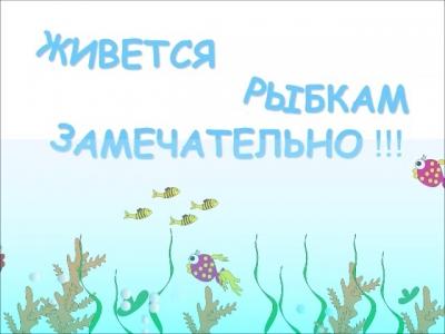 Морской мир | Хорошо живётся рыбам