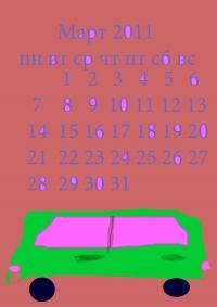 Мой календарь