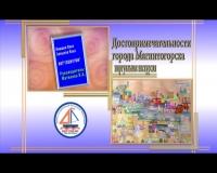 Достопримечательности города Магнитогорска