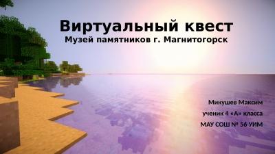 Виртуальный квест: музей памятников г. Магнитогорска