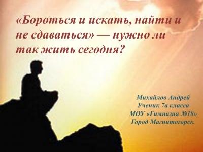 «Бороться и искать, найти и не сдаваться» — нужно ли так жить сегодня?