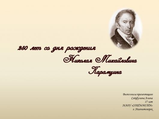 250 лет со дня рождения знаменитого литератора, публициста, критика Карамзина Н.М.