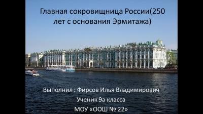 Главная сокровищница России (250 лет с основания Эрмитажа)