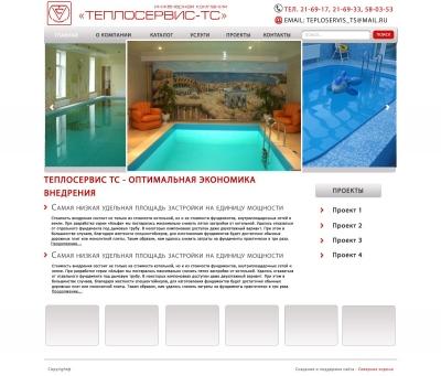 Дизайн страницы Web-сайта | Теплосервис