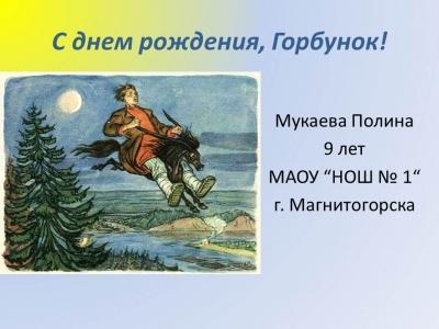 С днем рожденья, Горбунок! (к 200-летию П. П. Ершова)