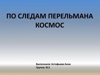 По следам Перельмана | Космос