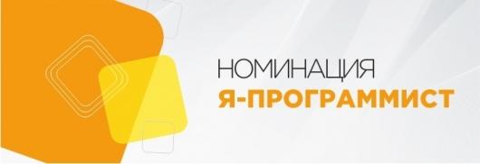 "Очный тур ""Я - программист"""