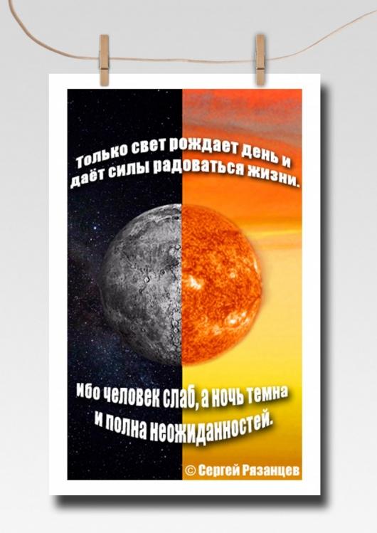 Постер «День и ночь»   Свет и тьма