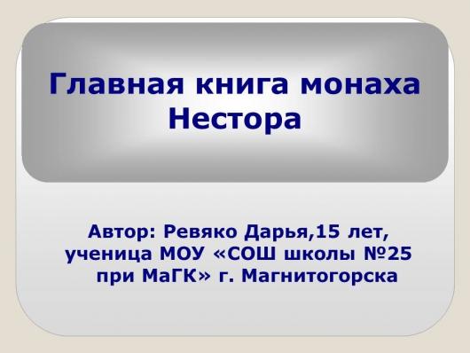 Главная книга монаха Нестора (к 900-летию Повести временных лет)