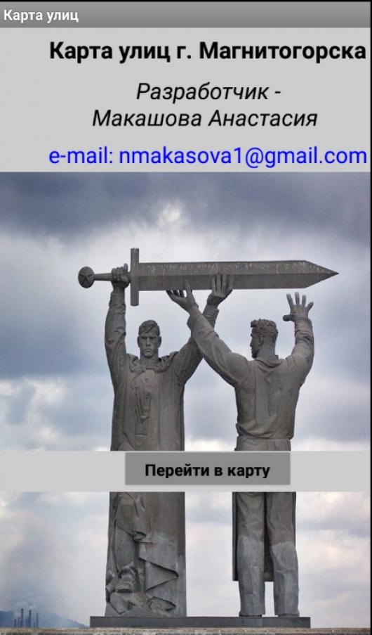 Карта улиц г.Магнитогорска