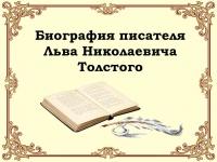 Биография писателя Льва Николаевича Толстого