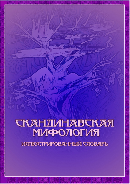 Макет иллюстрированного словаря «Скандинавская мифология»